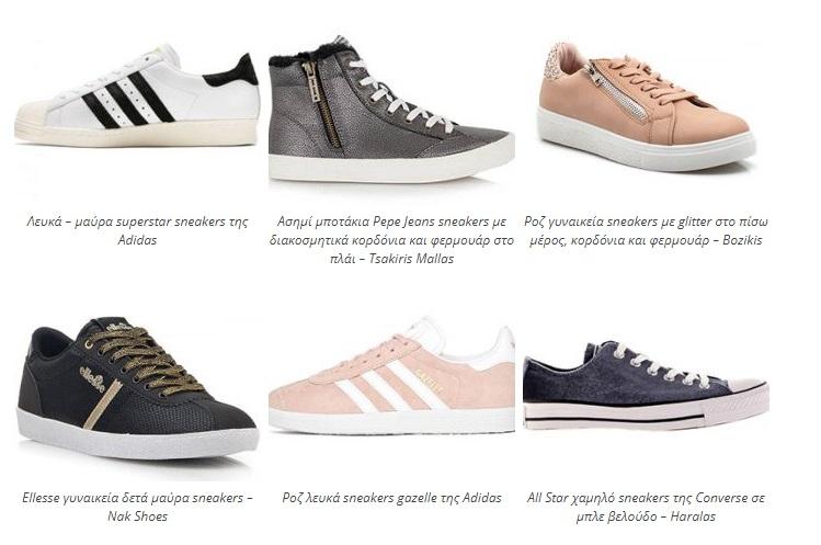 5d658a0f89 Προτάσεις για αγορά – επώνυμα φθηνά γυναικεία sneakers  Συμβουλές για τον  καθαρισμό των sneakers