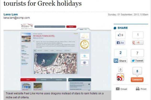 a7546cee85c4 Real Greek success story  3 Έλληνες έφτιαξαν ιστοσελίδα αποκλειστικά ...