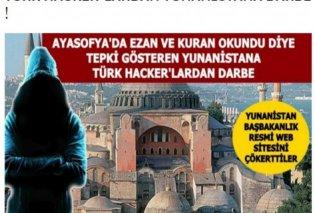 """Τούρκοι χάκερς φαίνεται να """"χτύπησαν"""" την σελίδα του πρωθυπουργού- """"Η Αγία Σοφία είναι δική μας"""" γράφουν στο twitter - Κυρίως Φωτογραφία - Gallery - Video"""