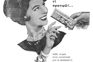 Ξετυλίγοντας την ιστορία της ΙΟΝ αμυγδάλου: H vintage «Βασίλισσα» της Ελληνικής σοκολάτας - Tην απολαμβάνεις σαν την πρώτη φορά (ΦΩΤΟ) - Κυρίως Φωτογραφία - Gallery - Video