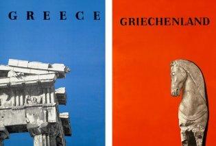 """Made in Greece""- Υπέροχα vintage poster με θέμα την Ελλάδα! - Απολαύστε τα (ΦΩΤΟ) - Κυρίως Φωτογραφία - Gallery - Video"