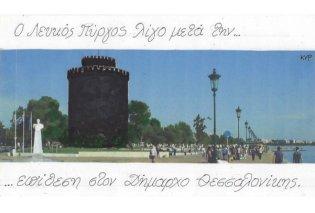 Ο Λευκός Πύργος μετά την επίθεση στον Δήμαρχο Θεσσαλονίκης- Μέσα από την ματιά του μοναδικού ΚΥΡ - Κυρίως Φωτογραφία - Gallery - Video