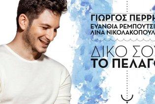 Έτσι ξεκινήστε το Σάββατο: Η Ρεμπούτσικα έγραψε τη μουσική, η Νικολακοπούλου τους στίχους & ο Γιώργος Περρής τραγουδάει... - Κυρίως Φωτογραφία - Gallery - Video