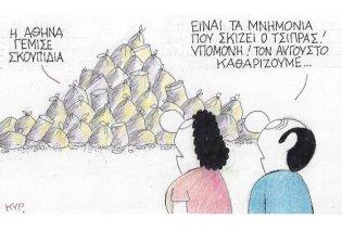 ΚΥΡ: Η Αθήνα, τα σκουπίδια &... τα μνημόνια που σκίζει ο Τσίπρας μέσα από την καυστική ματιά του ΚΥΡ - Κυρίως Φωτογραφία - Gallery - Video