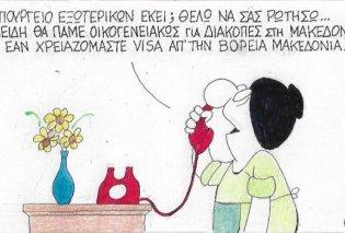 Ο ΚΥΡ σχολιάζει: «Για διακοπές στη Μακεδονία χρειαζόμαστε visa από την Βόρεια Μακεδονία;» - Κυρίως Φωτογραφία - Gallery - Video