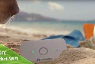 WiFi Internet παντού στις διακοπές, με το μεγαλύτερο 4G δίκτυο στην Ελλάδα - Κυρίως Φωτογραφία - Gallery - Video