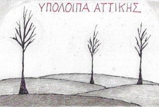 Ο ΚΥΡ σχολιάζει τα υπόλοιπα Αττικής  - Κυρίως Φωτογραφία - Gallery - Video