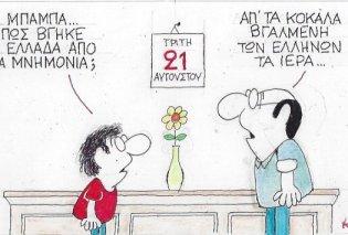 Ο ΚΥΡ σχολιάζει: «Η Ελλάδα βγήκε από τα μνημόνια απ' τα κόκαλα βγαλμένη των Ελλήνων τα ιερά» - Κυρίως Φωτογραφία - Gallery - Video