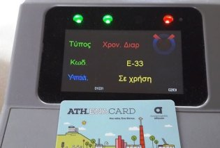 Good news: Έφτασαν το 1 εκατ. οι προσωποποιημένες ηλεκτρονικές κάρτες για τα μέσα μαζικής μεταφοράς - Κυρίως Φωτογραφία - Gallery - Video