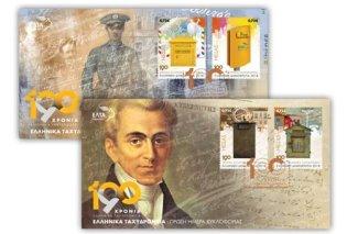 Είναι υπέροχα αυτά τα συλλεκτικά γραμματόσημα - «190 χρόνια Ελληνικά Ταχυδρομεία» Αναμνηστική Σειρά Γραμματοσήμων  - Κυρίως Φωτογραφία - Gallery - Video