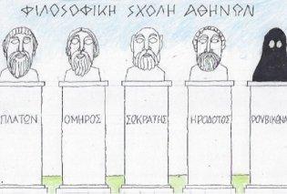 Καυστικός ΚΥΡ: Ο Ρουβίκωνας και οι σοφοί της φιλοσοφικής.... - Κυρίως Φωτογραφία - Gallery - Video