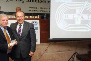 Έφυγε από τη ζωή ο εκλεκτός συνάδελφος σπορτκάστερ Νίκος Αντωνιάδης - Στην περιγραφή των θρυλικών Πατουλίδου και Κεντέρη (φωτό -βίντεο) - Κυρίως Φωτογραφία - Gallery - Video