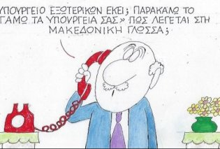 Ο ΚΥΡ αγανακτισμένος τηλεφωνεί στο ΥΠΕΞ για τη «μακεδονική» γλώσσα! - Κυρίως Φωτογραφία - Gallery - Video
