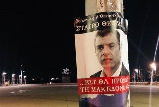 Γέμισε αφίσες η Θεσσαλονίκη με τους βουλευτές: «Εσύ θα προδώσεις τη Μακεδονία μας;» (Φωτό) - Κυρίως Φωτογραφία - Gallery - Video