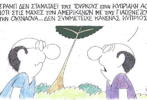 """Ξεκαρδιστικός & ευθύβολος σήμερα ο ΚΥΡ: """"Γιατί ο Τραμπ δεν σταματάει τους Τούρκους στην Κυπριακή ΑΟΖ""""; - Κυρίως Φωτογραφία - Gallery - Video"""