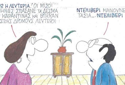 Στο σημερινό σκίτσο του ΚΥΡ: Οι μισοί Έλληνες σπάσανε τα δεσμά της καραντίνας & βγήκαν στους δρόμους…  - Κυρίως Φωτογραφία - Gallery - Video