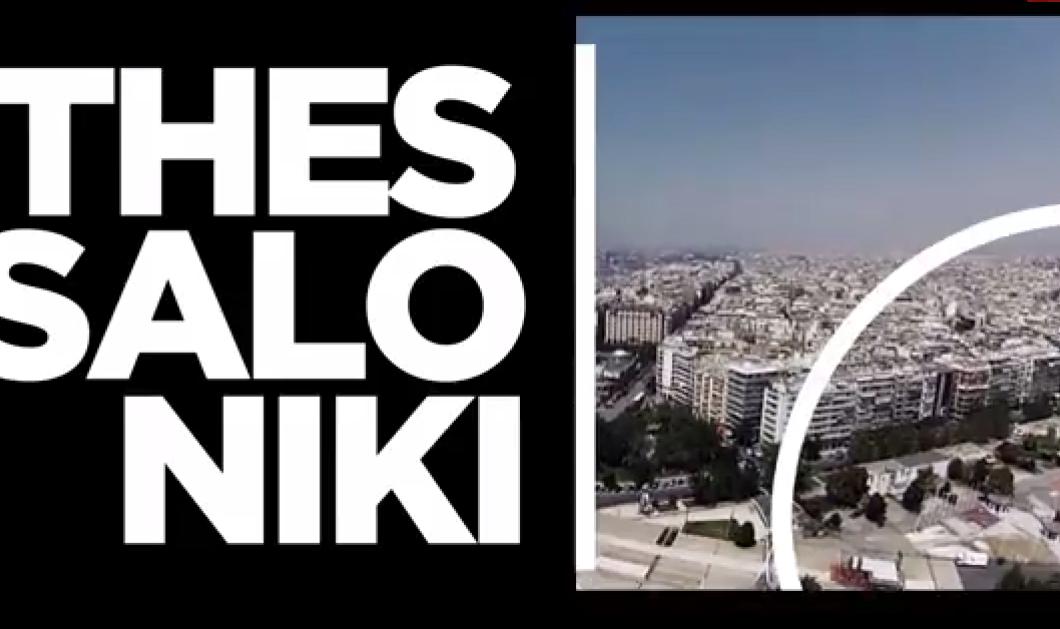 Very Good News: «Θεσσαλονίκη Μεγάλη Καρδιά Χτυπά Δυνατά»: Η καταπληκτική νέα καμπάνια προβολής της συμπρωτεύουσας στο εξωτερικό! - Κυρίως Φωτογραφία - Gallery - Video