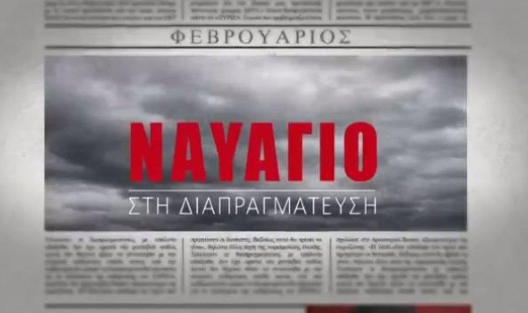 Nέο προεκλογικό σποτ από την Ν.Δ, επίθεση στον ΣΥΡΙΖΑ - Από το ενδεχόμενο κούρεμα καταθέσεων μέχρι τη μη πληρωμή συντάξεων! (Βίντεο) - Κυρίως Φωτογραφία - Gallery - Video