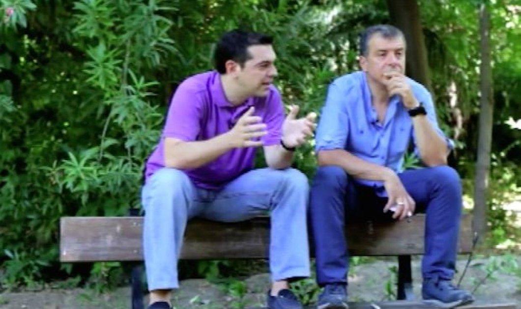 Vintage video: Όταν ο Πρωθυπουργός Α. Τσίπρας με ροζ Lacoste συνάντησε τον αρχηγό του Ποταμιού σε ένα παγκάκι - Η συζήτηση ήταν εκ βαθέων! - Κυρίως Φωτογραφία - Gallery - Video