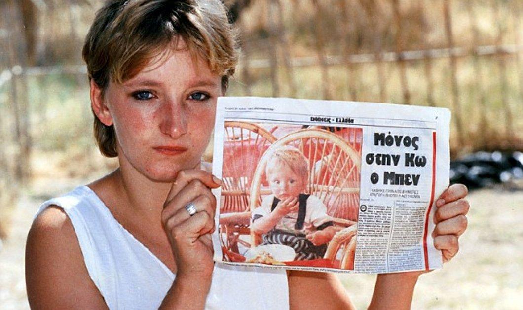 24 χρόνια μετά νεαρός ισχυρίζεται πως είναι ο Μπεν που χάθηκε στην Κω - Δάκρυα μαμάς & αδελφής - Κυρίως Φωτογραφία - Gallery - Video