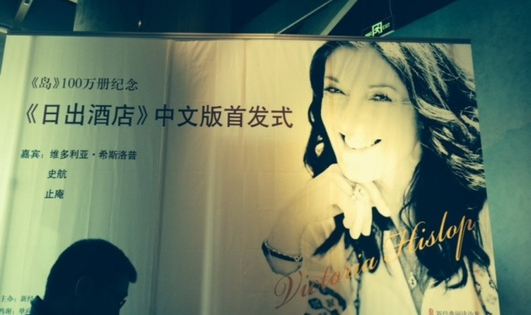 "Good News: H Βικτόρια Χίσλοπ πούλησε ""Το Νησί"" της 1 εκ. αντίτυπα στην Κίνα - Πρέσβειρα της Κρήτης στο Πεκίνο! - Κυρίως Φωτογραφία - Gallery - Video"