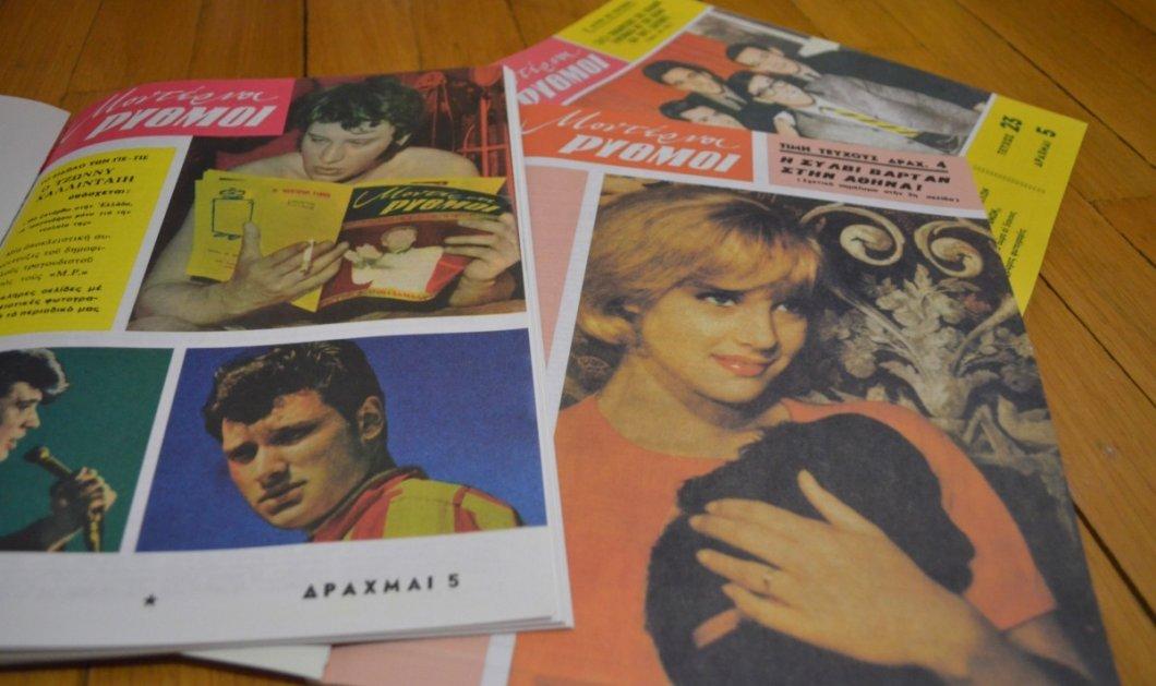 Vintage Stories: Τι Σκέφτονταν οι Έφηβοι τη Δεκαετία του '60; Yπάρχουν ομοιότητες με τη σημερινή νεολαία; - Κυρίως Φωτογραφία - Gallery - Video