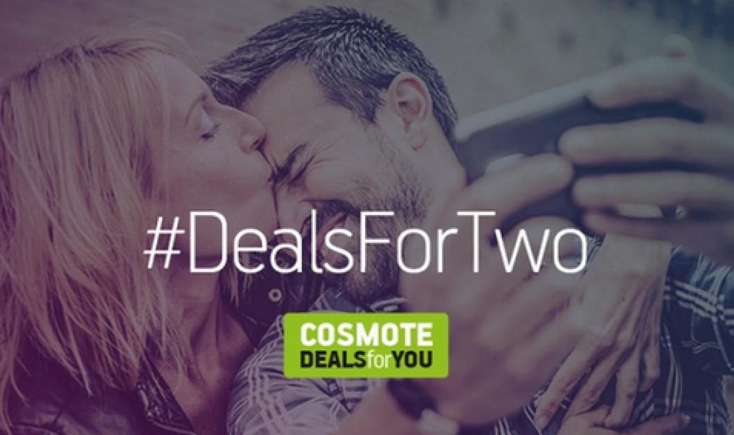 Νέος διαγωνισμός #DealsForTwo από την COSMOTE - 300 μοναδικά δώρα περιμένουν να γίνουν δικά σας! - Κυρίως Φωτογραφία - Gallery - Video