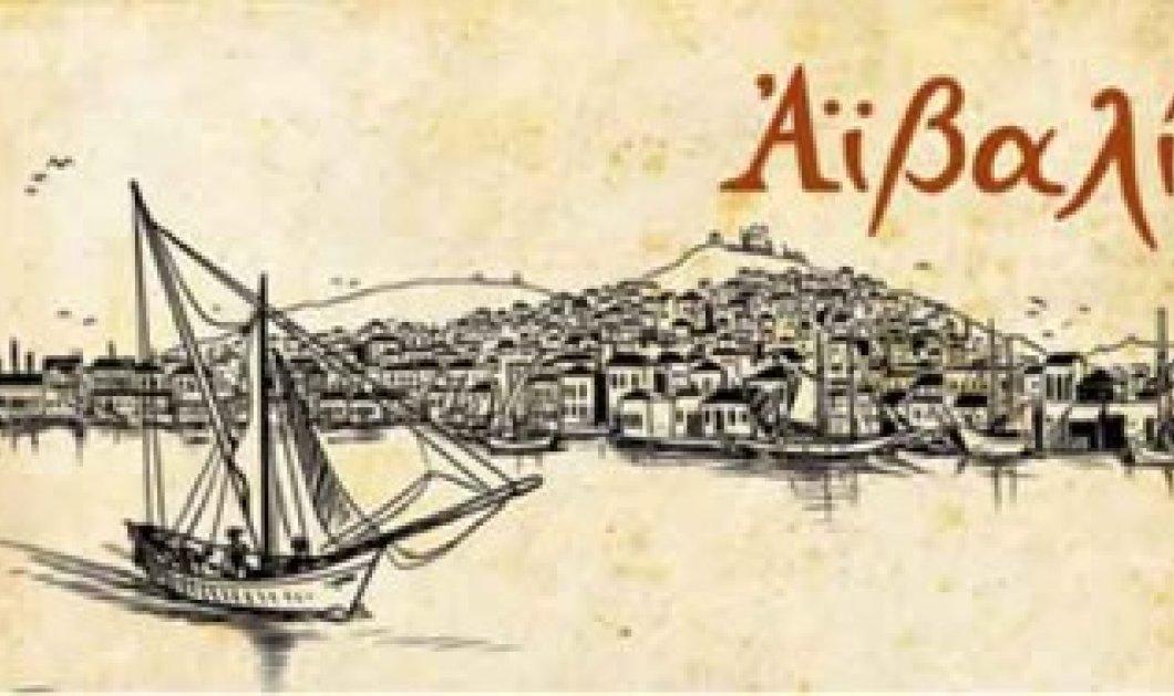 Αϊβαλί - Ένα ταξίδι στο χρόνο: Ένα απίθανο Φεστιβάλ Κόμικς στο Μουσείο Μπενάκη - Μην το χάσετε! - Κυρίως Φωτογραφία - Gallery - Video