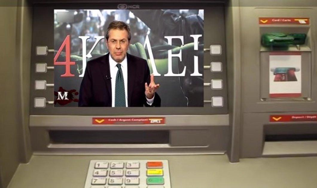 """Διάγγελμα του Στέφανου Χίου: Βγαίνει στην οθόνη του ΑΤΜ & """"Γέροι & γριές μην μας καταστρέψετε"""" - Κυρίως Φωτογραφία - Gallery - Video"""