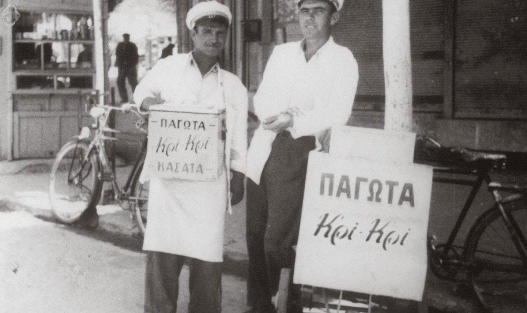 Vintage Story: Όταν τρώγαμε στα 70's παγωτό κασάτο με το μπισκοτάκι σαν κορώνα – Ο  βασιλιάς των καλοκαιριών! - Κυρίως Φωτογραφία - Gallery - Video