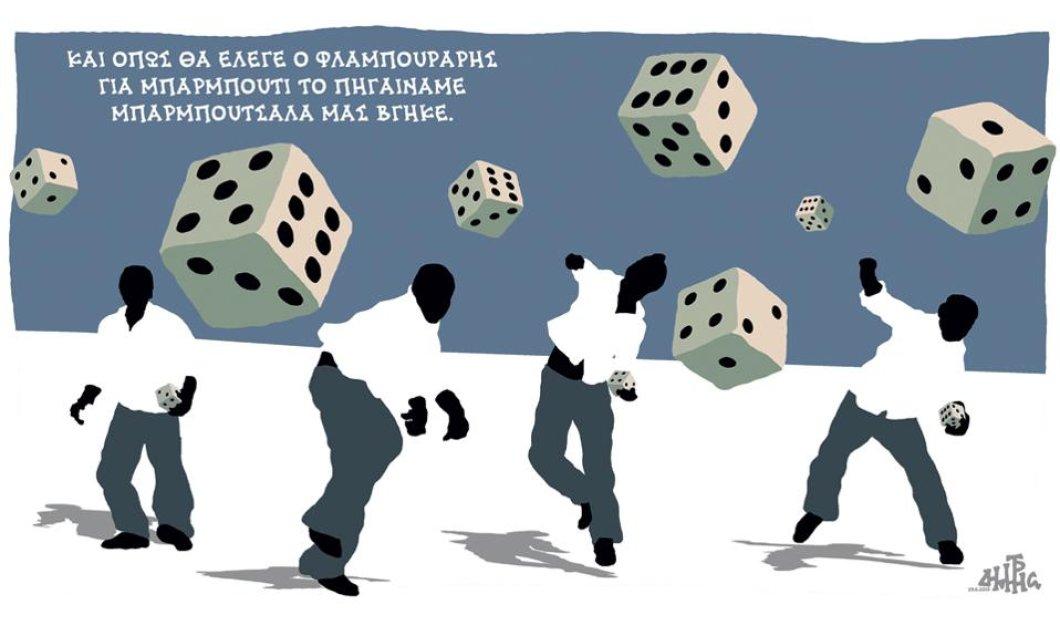 Σκίτσο - Δ. Χαντζόπουλος: Φλαμπουράρης -Για μπαρμπούτι πηγαίναμε  μπαρμπούτσαλα μας βγήκε   - Κυρίως Φωτογραφία - Gallery - Video