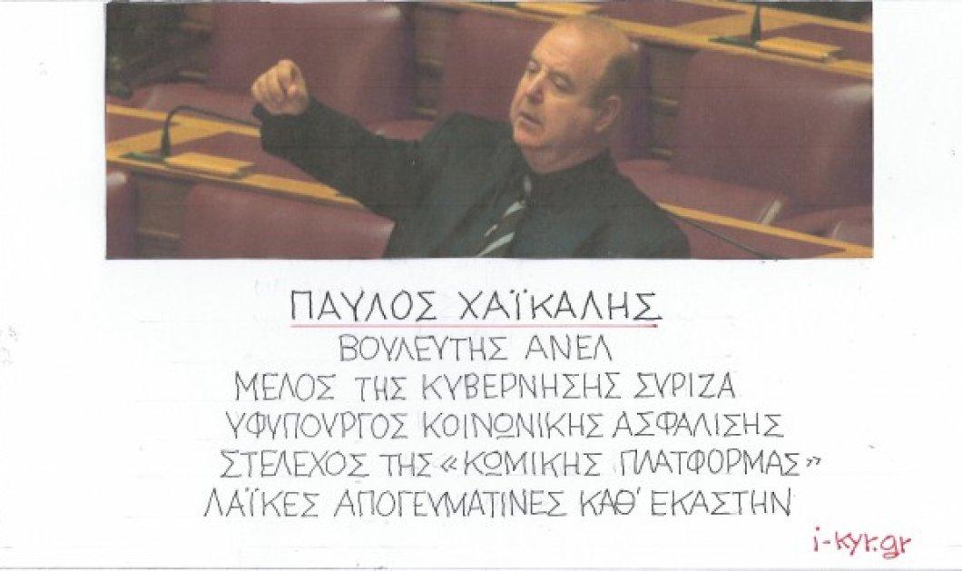 Η καλημέρα του Κυρ: Παύλος Χαϊκάλης στέλεχος της κωμικής Πλατφόρμας –Λαϊκές, απογευματινές καθ' έκαστην - Κυρίως Φωτογραφία - Gallery - Video