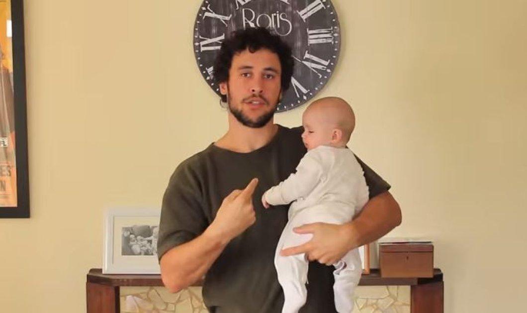 Ξεκαρδιστικό Video: Μπαμπάς εφευρίσκει νέους τρόπους για να κρατάει το μωρό του - Κυρίως Φωτογραφία - Gallery - Video