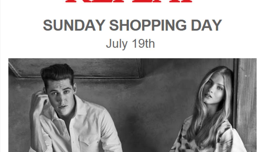 H Replay μας θυμίζει ότι αύριο Κυριακή 19 Ιουλίου τα καταστήματα θα είναι ανοικτά! - Κυρίως Φωτογραφία - Gallery - Video