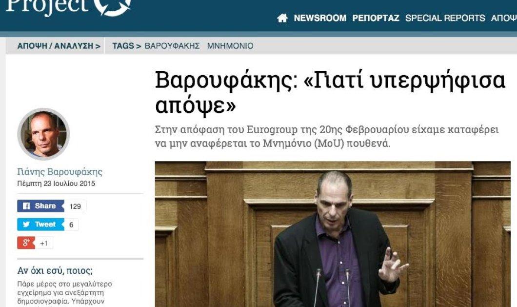 """Γιάννης Βαρουφάκης: Γιατί τελικά ψήφισα """"ΝΑΙ"""" στο μνημόνιο   - Κυρίως Φωτογραφία - Gallery - Video"""