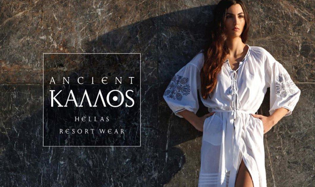 Made in Greece: Ancient Kallos φανταστικά resort ρούχα - Τα φτιάχνουν η Λαμπρινή  & η Στέλλα Σταύρου Top Women Θεσσαλονικιές  - Κυρίως Φωτογραφία - Gallery - Video