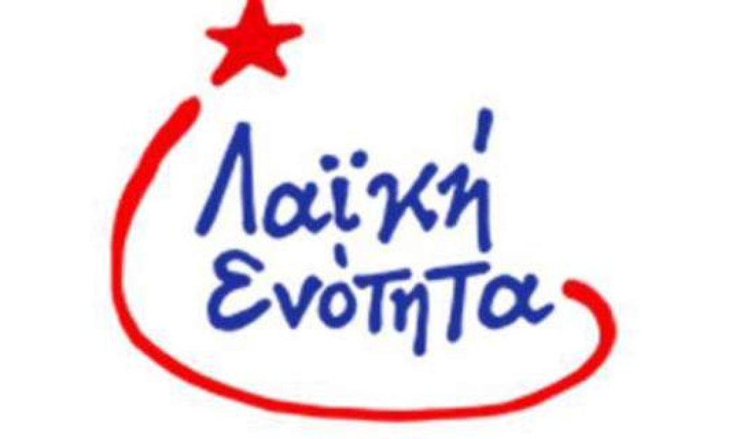 Δείτε το νέο σήμα - λογότυπο της Λαϊκής Ενότητας δια χειρός του σκιτσογράφου Στάθη   - Κυρίως Φωτογραφία - Gallery - Video