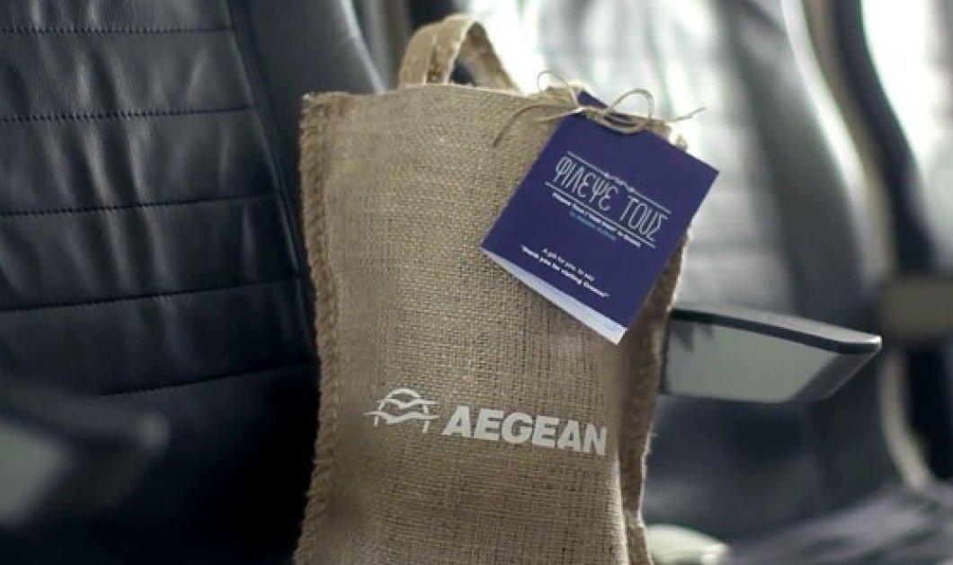 «Φίλεψέ τους» - Μια νέα δράση επικοινωνίας από την AEGEAN - Κυρίως Φωτογραφία - Gallery - Video