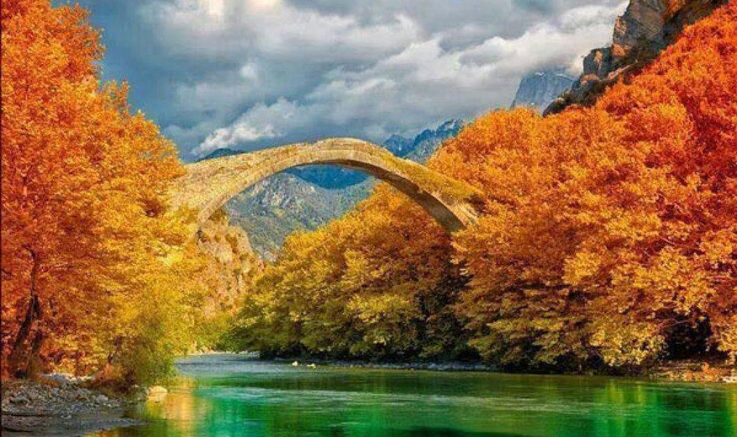 Εκπληκτικές φθινοπωρινές εικόνες από όλη την Ελλάδα: Aπό το Πάπιγκο ως την Κόνιτσα  - Κυρίως Φωτογραφία - Gallery - Video