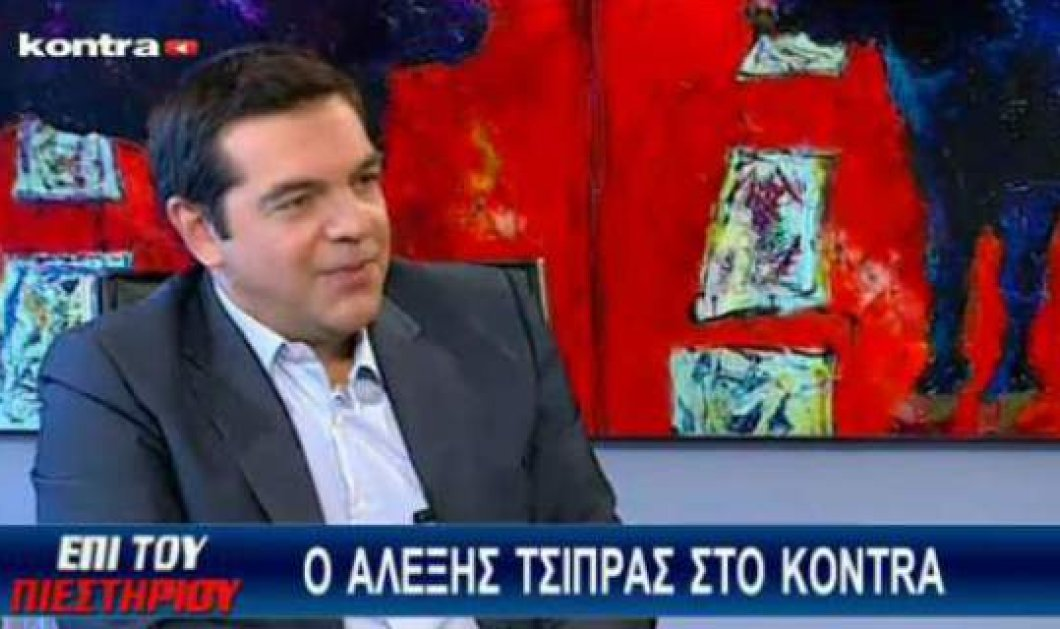 Αλέξης Τσίπρας στο Kontra channel: ''Ναι σε συνεργασία με ΠΑΣΟΚ, αν απαλλαγεί από τα βαρίδια'' είπε & απέκλεισε τη ΝΔ  - Κυρίως Φωτογραφία - Gallery - Video