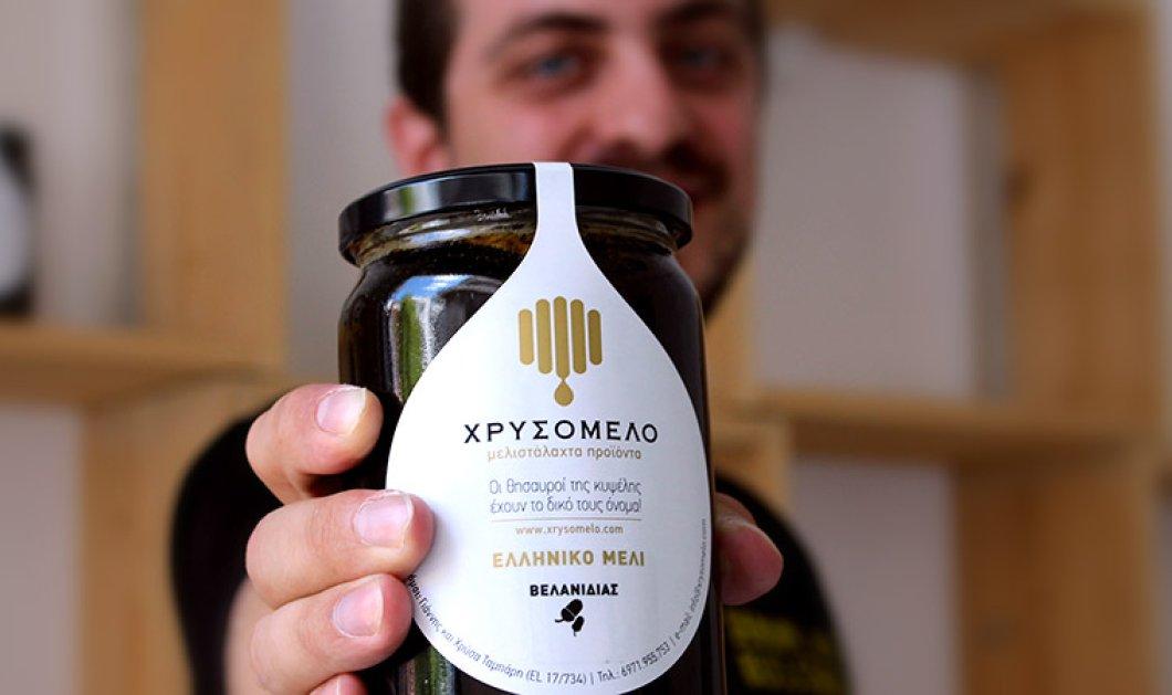 Made in Greece το Chrisomelo: Ο χρυσός μελένιος ''θησαυρός'' του Γιάννη & της Χρύσας που ξετρελαίνει Άγγλους, Σουηδούς & Σλοβένους!   - Κυρίως Φωτογραφία - Gallery - Video