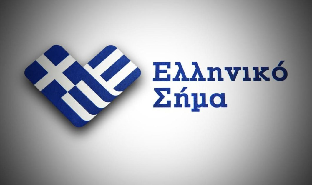 Made in Greece: Αυτά είναι τα πρώτα γαλακτοκομικά που είναι Ελληνικά και με πιστοποιητικό ποιότητας, σήμα αλλά & σημαία  - Κυρίως Φωτογραφία - Gallery - Video