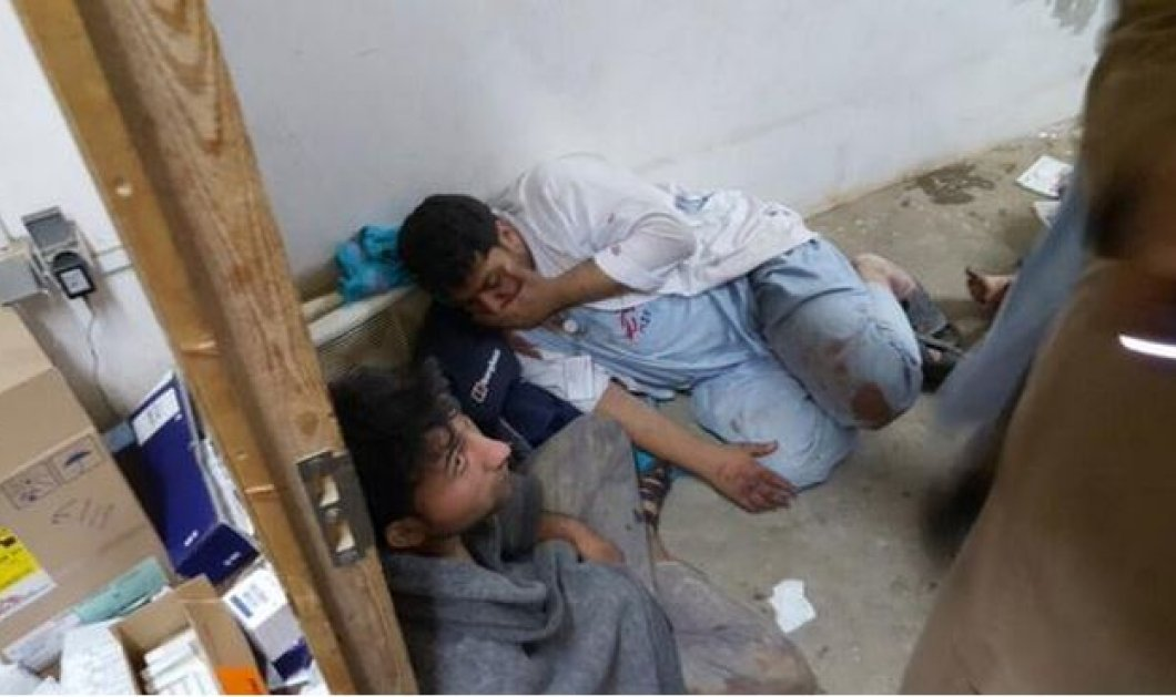 «Ασθενείς καίγονταν στα κρεβάτια τους, τραυματίες ούρλιαζαν, γιατροί ξεψυχούσαν» - Η συγκλονιστική μαρτυρία μέλους των Γιατρών Χωρίς Σύνορα - Κυρίως Φωτογραφία - Gallery - Video