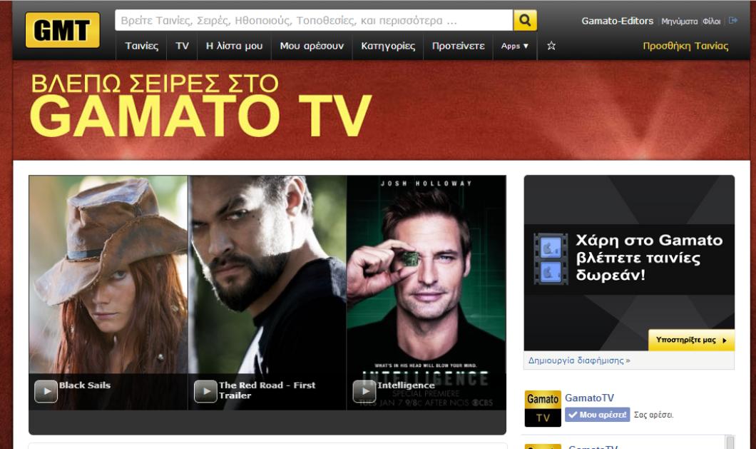 Φάκελος «gamatotv.com»: Βιομηχανία «μαύρου» χρήματος ή δωρεάν ψυχαγωγία; 100 με 200.000 την ημέρα κέρδος - Κυρίως Φωτογραφία - Gallery - Video