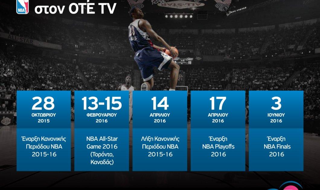 Τζάμπολ στο NBA για τη σεζόν 2015-16 αποκλειστικά στον OTE TV  - Κυρίως Φωτογραφία - Gallery - Video