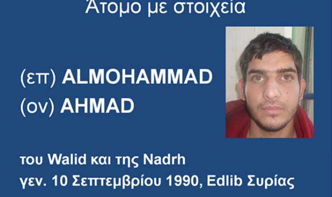 Ο τρομοκράτης της Λέρου καταγράφηκε σε Σερβία & Κροατία πριν φτάσει στο Παρίσι για το αιματοκύλισμα  - Κυρίως Φωτογραφία - Gallery - Video