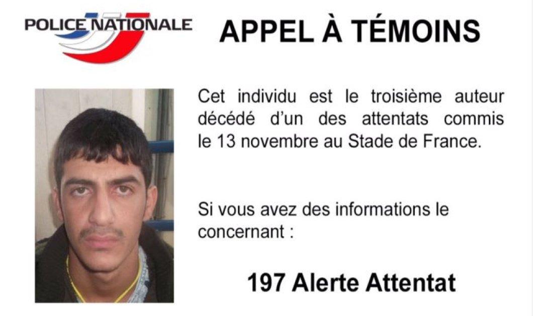 Αυτός είναι ο τρίτος βομβιστής του Stade de France: Ζητούνται πληροφορίες  - Κυρίως Φωτογραφία - Gallery - Video
