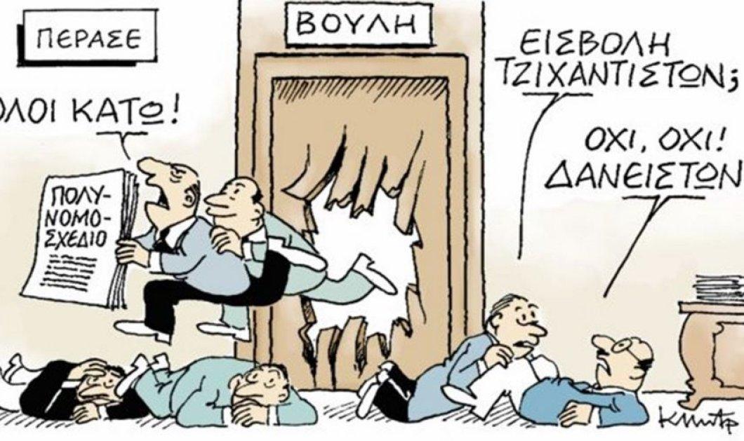 O Κώστας Μητρόπουλος & το καυστικό σκίτσο του: Εισβολή τρομοκρατών; Όχι δανειστών - Κυρίως Φωτογραφία - Gallery - Video