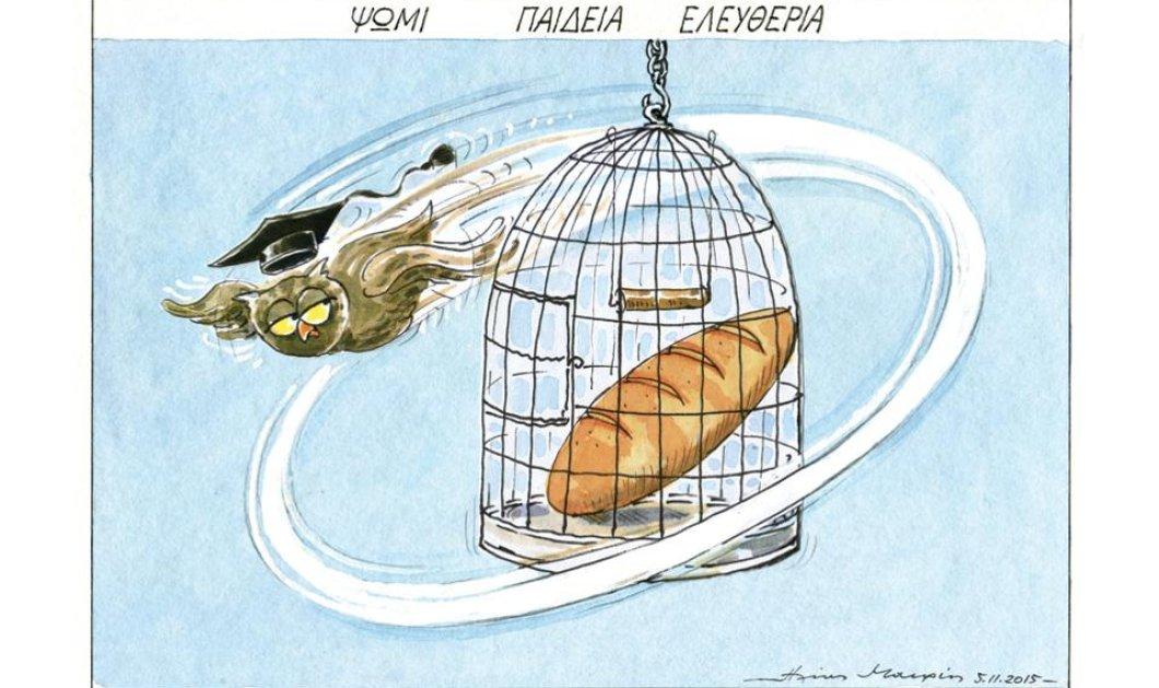 Καυστικός Ηλίας Μακρής: Έκλεισε το ψωμί στο κλουβί της… παιδείας! - Κυρίως Φωτογραφία - Gallery - Video