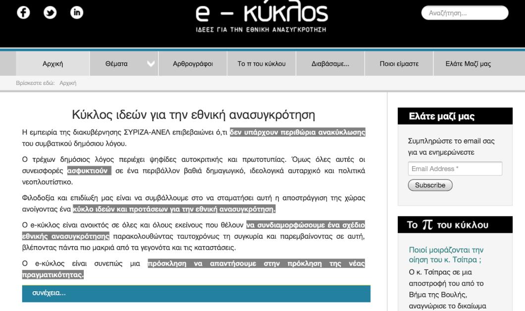 E- kyklos: Αυτό είναι το νέο site του Ευάγγελου Βενιζέλου - Πατήστε για να το δείτε  - Κυρίως Φωτογραφία - Gallery - Video